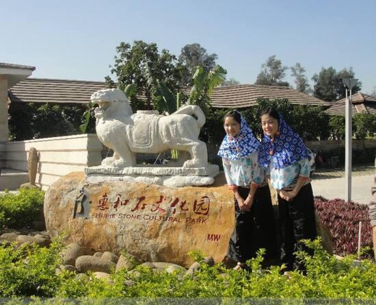 惠和石雕園
