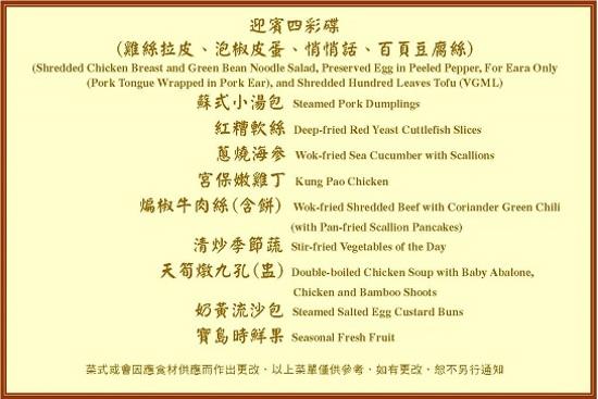 米芝蓮星饌饗宴