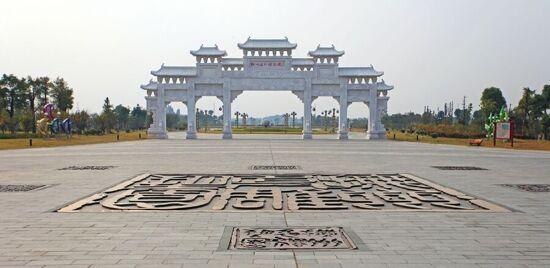名人雕塑园