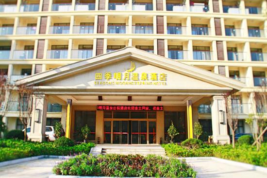 四季明月溫泉度假酒店