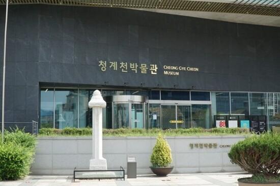 清溪川博物館