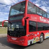 【雙層觀光巴士 】台北自由行套票3-31天