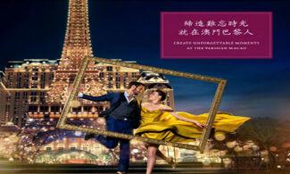 【甜蜜蜜】係愛呀!登上巴黎鐵塔頂、許下愛的承諾!│包自助早餐或午餐及巴黎鐵塔門劵│巴黎人│澳門自由行套票2天