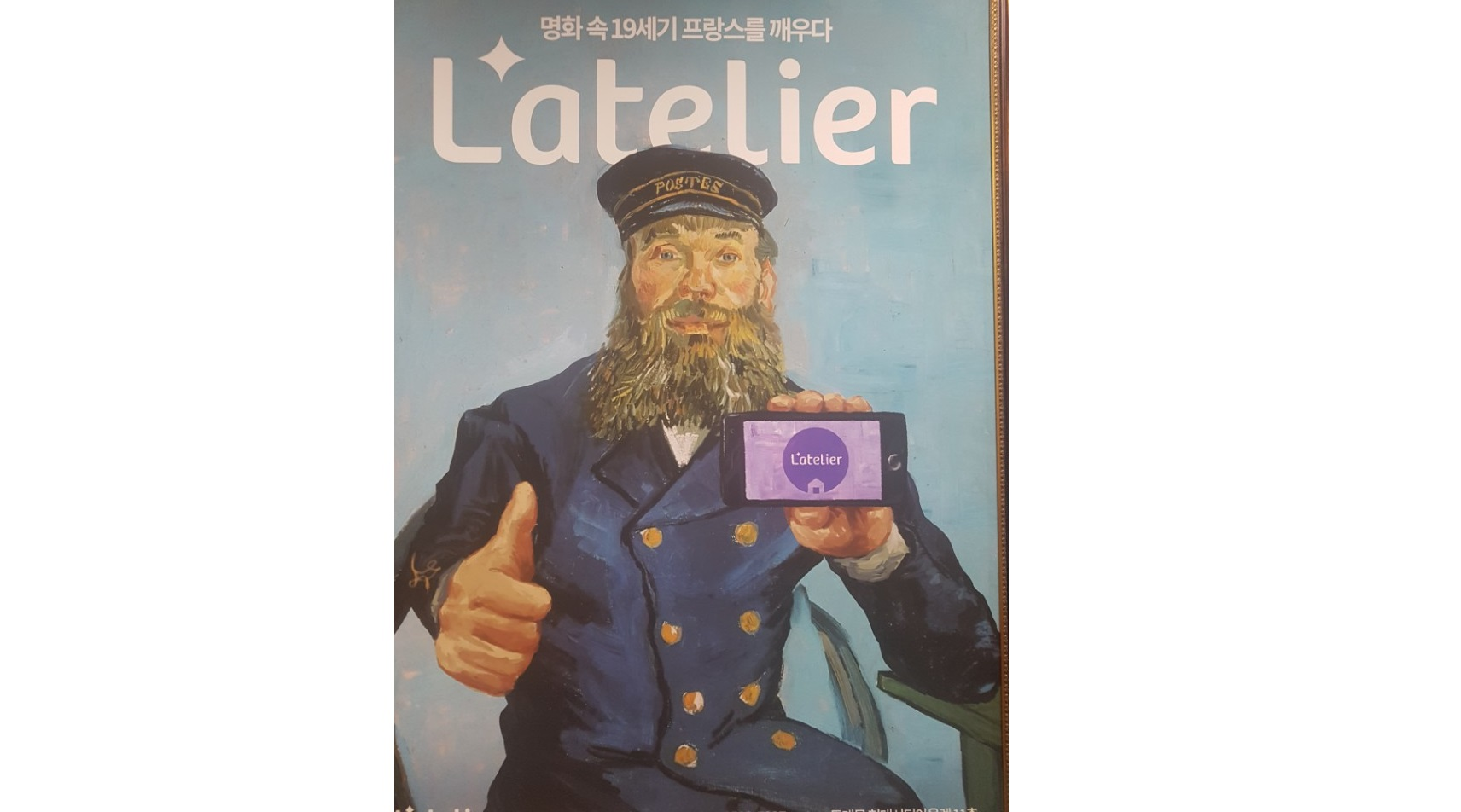 【 L'atelier 美術館】走進名畫場景│首爾自由行套票3-31天