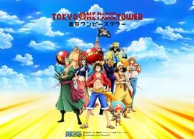 【東京鐵塔 - 海賊王】東京自由行套票5-31天