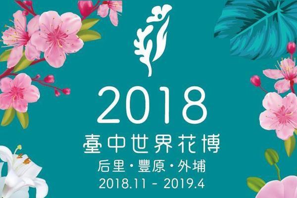 【2018臺中世界花卉博覽會】花痴的世界!│台中自由行套票3-31天