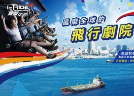 【i-Ride體驗中心】│高雄自由行套票 3-31天