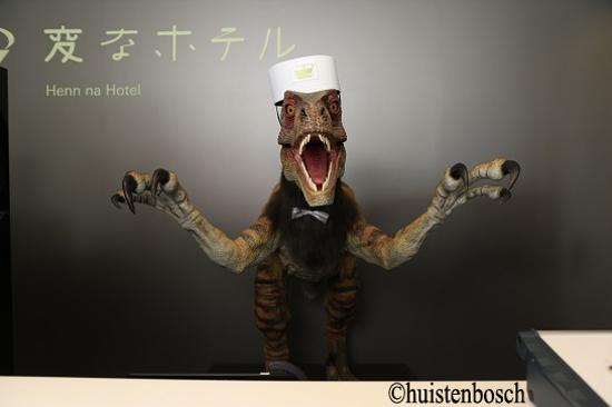 機械人酒店~Henn na Hotel