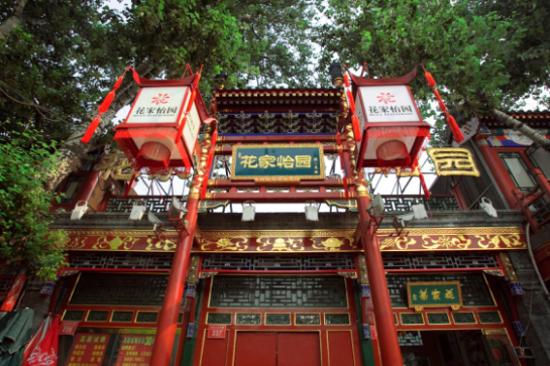 「花家怡園」老北京菜