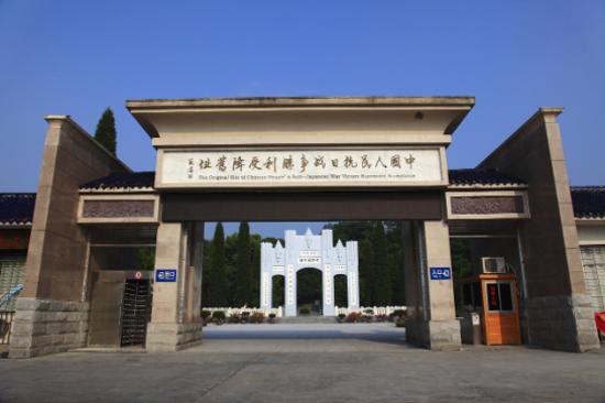 芷江抗戰受降紀念館