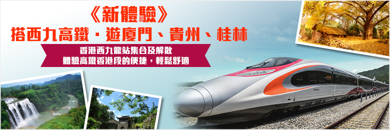 西九、廈門、貴州、桂林旅行團