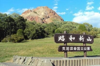 登別昭和新山