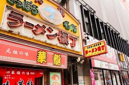 札幌拉麵橫町