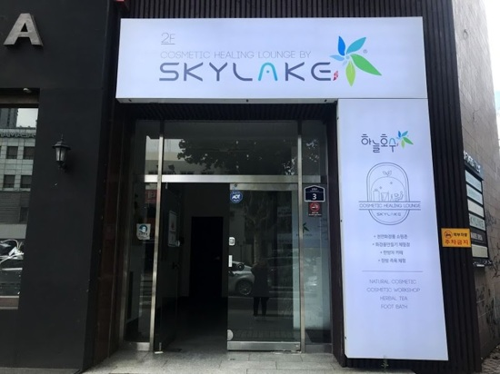Sky Lake漢方天然護膚品工房