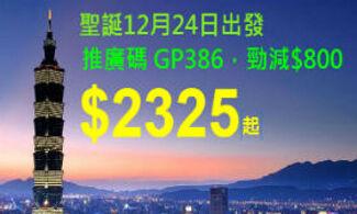 【預留機位】推廣碼GP386 勁減$800,接近買二送一│聖誕假期12月24日出發│長榮航空台北自由行套票4天*最後3位