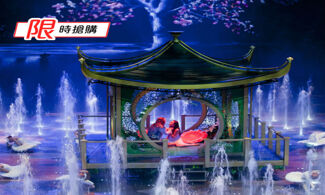 【限時搶購】全球最壯觀的水上匯演8週年La!│包水舞間B區門票│澳門自由行套票2天