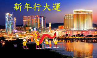 【新年新景象】過大海行大運│金光飛航│澳門自由行套票2-7天