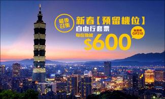 【預留機位】推廣碼『GP210』,每位勁減$600!│新春2月5日出發│長榮航空台北自由行套票4天