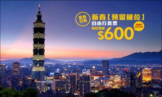 【預留機位】推廣碼『GP210』,每位勁減$600!新春2月5日出發│長榮航空台北自由行套票4天