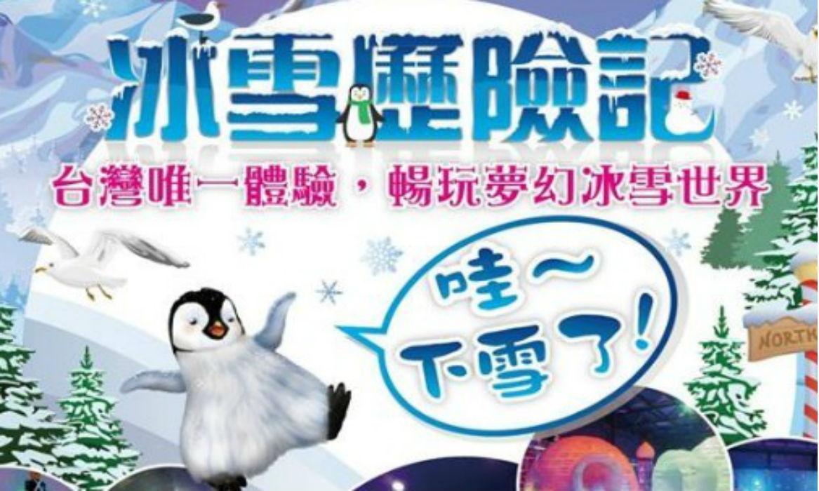 【冰雪歷險記展】*暢玩夢幻冰雪世界~雪樂園展覽* 哇~真的飄雪了!│台北自由行套票3-31天