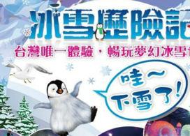 【冰雪歷險記展】│台北自由行套票3-31天