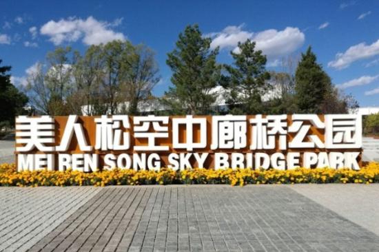 美人松空中廊橋公園