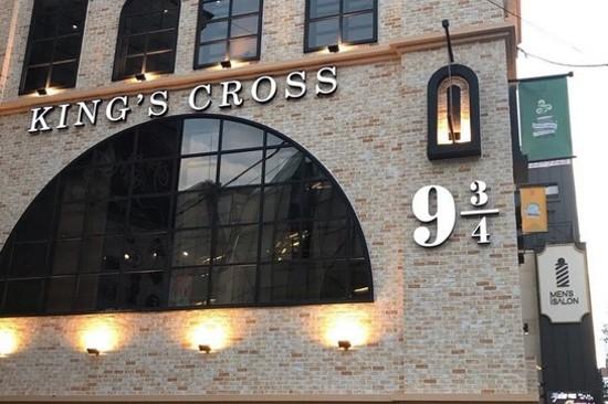 哈利波特主題Cafe~943 King's  Cross  Cafe & Pub-