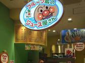神戶麵包超人兒童博物館和商場