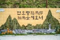 延烏郎細烏女公園