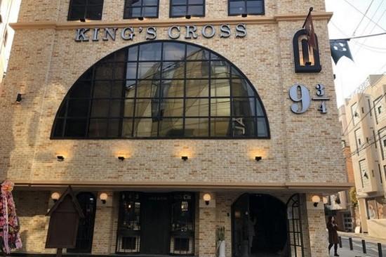 943 King's Cross Cafe & Pub