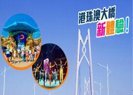 【新體驗】港珠澳大橋│珠海自由行住宿套票2-7天