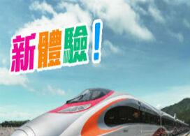 【超值抵住】率先試坐‧香港高鐵│長隆酒店/熊貓酒店│高速鐵路│番禺自由行套票2-7天