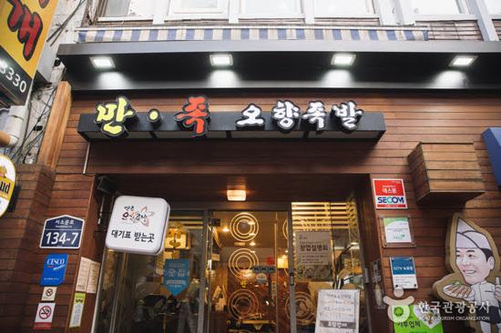 【米芝蓮選定餐廳】滿足五香豬手+餃子湯