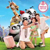 【母親節】香港高鐵│包動物世界門票+長隆熊貓酒店│高速鐵路│番禺自由行套票2天