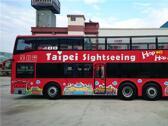 台北雙層觀光巴士