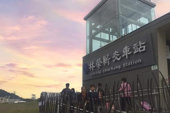 林榮新光車站