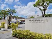 沖繩縣立博物館·美術館