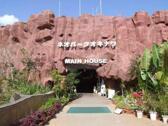 名護自然動植物園
