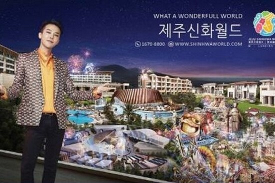 Shinhwa World