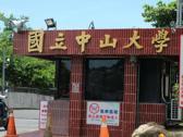 台灣中山大學