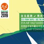 【2019年長榮航空城市觀光半程馬拉松賽事】│台北自由行套票3-7天