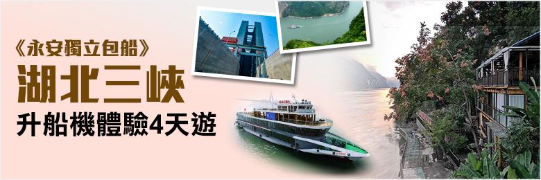 湖北三峽.升船機體驗旅行團