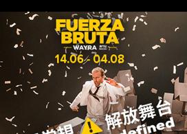 【新體驗】包《FUERZA BRUTA 極限震撼》門票 │金光飛航│澳門自由行套票2-7天