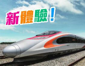 【潮汕新體驗】高速鐵路│潮汕自由行套票2-7天