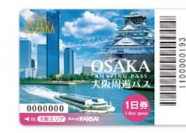 【大阪周遊卡一日券】大阪自由行套票5-31天