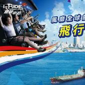 【高雄i-Ride 動感飛行劇院體驗】高雄自由行套票 3-31天