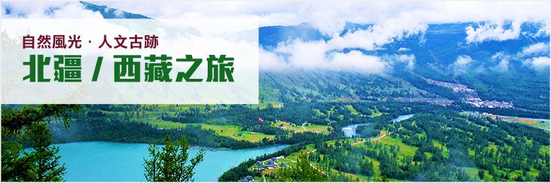 北彊或西藏旅行團
