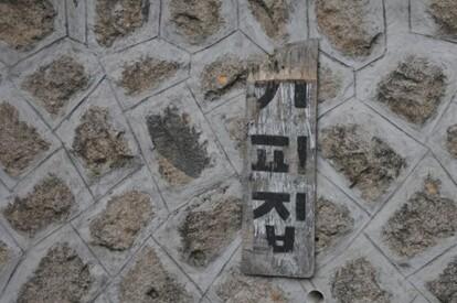 三清洞石牆路