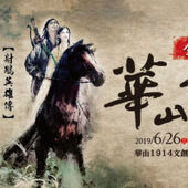 【金庸武俠-華山論劍 特展門票】台北自由行套票3-14天