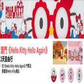 【Hello Kitty Hello Again】探索最Kawaii世界│包Hello Kitty 澳門展覽門票連限量版贈品│金光飛航│澳門自由行住宿套票2-7天